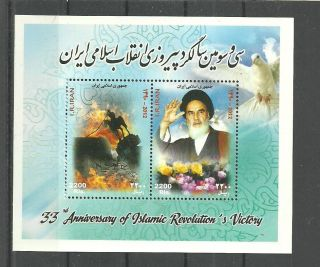 Iran 2012 Anniv,  Of I.  R.  Of Iran photo