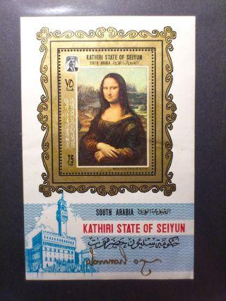 South Arabia.  Kathiri State Of Seiyun.  1967.  Michelangelo