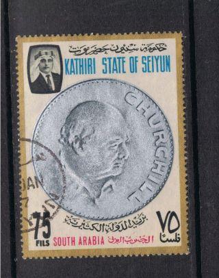 South Arabia.  Kathiri State Of Seiyun.  Churchill Commemoration.  1967. photo