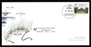 Lebanon 2014 St Joseph University 3rd Centenary Medecine Genie Droit Fdc Rare photo