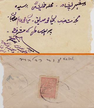 Afghanistan : Small Cover From Kabul With 1a Stamp (1915) photo