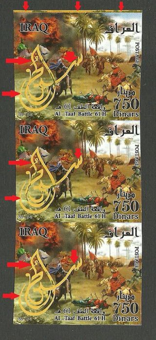 Error Imperf Strip Of 3 - Iraq 2012 Islam Ashurah Imam Hussein Michel 1860 photo