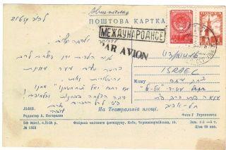 Ussr Ukraine Lwow Pc To Israel Writt Lova Eliav 1959 photo