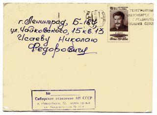 Russia.  Ussr.  Siberia.  1955.  Mi 1745.  Propaganda.  Novosibirsk.  Machine Cancel. photo