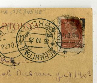 Russia.  Ussr.  Ukraine.  Krum.  1924.  Pc Kerenskiy+trident+stamp.  Post.  Stationary.  Rare photo