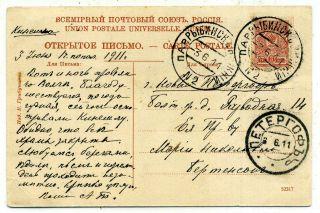 Russia.  1911.  Transport.  Steamship Rubinsk - Nizhniy/ N2.  Cities.  Pc Kineshma. photo