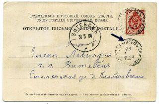 Russia.  Belorus.  1904.  Transport.  Steamship