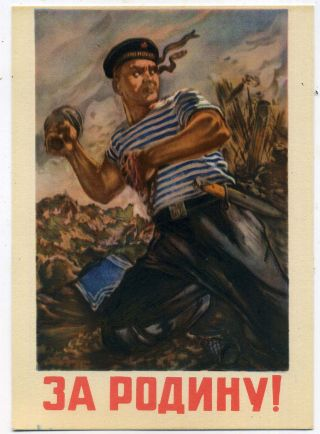 Russia.  Ussr.  Military.  War Ii.  Propaganda.  Art.  Poster.