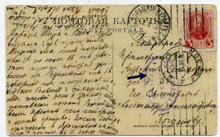 Russia.  Military.  War I.  1915.  Censorship.  Sestrorezk Kurort.  Cities.  Pc Moscow. photo