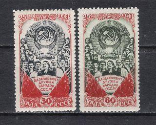 Russia.  Ussr.  1948.  Mi 1227/238 Coat Of Arms Ussr Glue photo