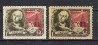Russia.  Ussr.  1956.  Mi 1908.  +version.  L 12 1/2 Glue photo