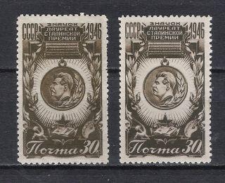 Russia.  Ussr.  1946.  Mi 11078 + Version.  Medal.  I.  Stalin.  Glue photo