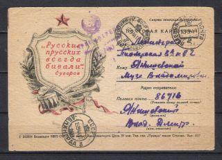 Russia.  Ussr.  Military.  War Ii.  1943.  Propaganda.  Field Post.  Censor.  Postal Stationary photo