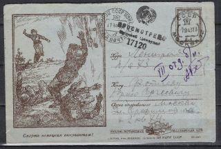 Russia.  Ussr.  Military.  War Ii.  1943.  Sekretka.  Propaganda.  Censorship. photo