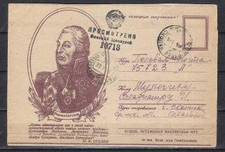 Russia.  Ussr.  Military.  War Ii.  1944.  Propaganda.  Field Post.  Censor.  Postal Stationary photo