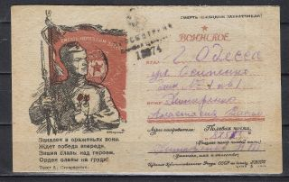 Russia.  Ussr.  Military.  War Ii.  1945.  Sekretka.  Field Post.  Censor.  Postal Stationary photo
