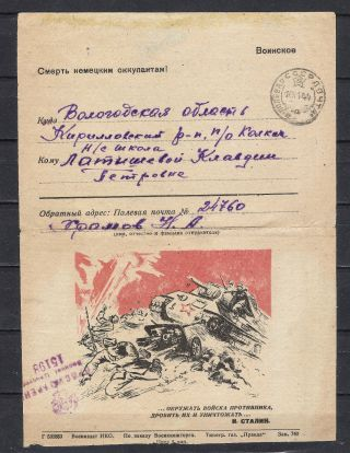 Russia.  Ussr.  Military.  War Ii.  1944.