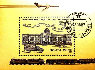 1987 Russia 5590 Souvenir Sheet Postal History Plane Train Truck Moscow Cto photo