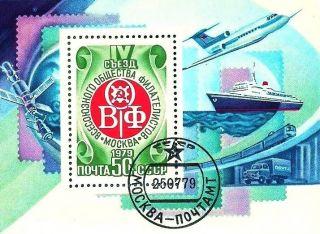 1979 Russia 4763 Souvenir Sheet Airplane Train Truck Ship Boat Satellite Cto photo