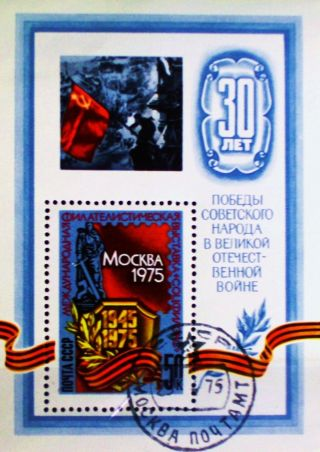 1975 Russia 4323 Souvenir Sheet 30 Years Victory World War Ii Medal History Cto photo