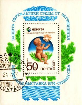1974 Russia 4193 Souvenir Sheet World Expo 74 Environment Preservation Baby Cto photo