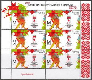 Belarus 2014 Ice Hockey World Championship Sheet Of 6 photo