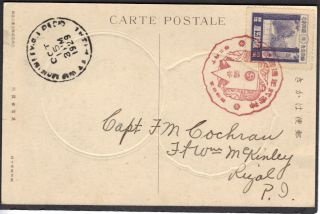 Japan - 1929,  10,  2 Fd Of Official Commemorative Cd (h&g Cc72) Cd,  Stamp & Cancel photo
