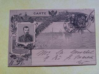 October 1896 Czar Nicholas Ii Paris Visit Postcard Rare photo