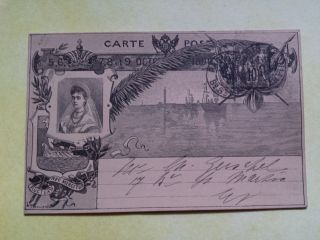 October 1896 Czarina Alexandra Paris Visit Postcard Rare photo