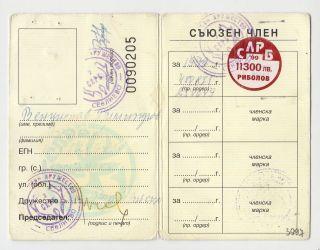 Bulgarian Hunters & Fishing Union 1999 Label Revenue Member Ticket Fishing Fee photo