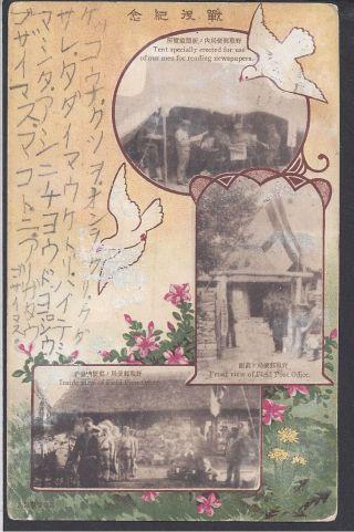Japan - 1905,  12,  7