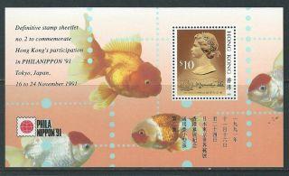 Hong Kong 1991 Sc 502da Philanippon 91 Fish Queen photo