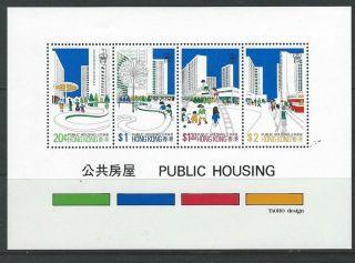 Hong Kong 1981 Sc 379a Public Houses Buildings photo