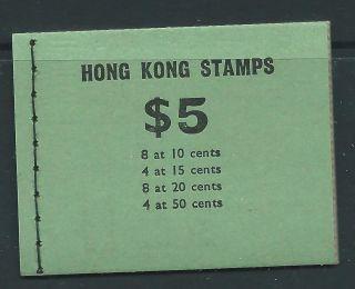 Hong Kong Sgsb11 1973 $5 Booklet photo