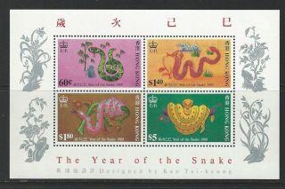 Hong Kong 1989 Sc 537a Year Of The Snake photo
