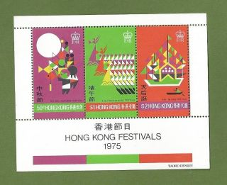 1975 Hong Kong Souvenir Sheet.  Fall Festival Cat = $120.  00 photo
