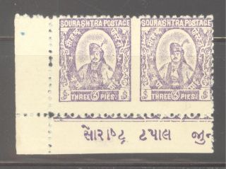 India Error Soruth Imperf Pair. photo