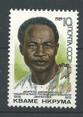 Russia.  Ussr.  1989.  K.  Nkrumah.  Mi 5982.  Sc 5799. . photo