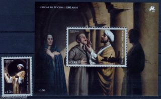 Portugal 2013,  1000 Years Of The Avicenna Canon,  Single Stamp + Mini - Sheet, photo