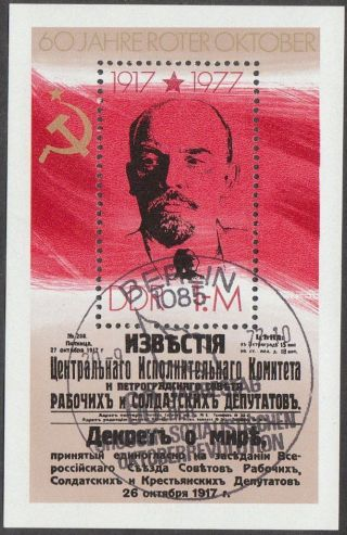 East Germany Ddr Gdr 1977 Cto Minisheet - October Revolution Lenin Block 50 photo