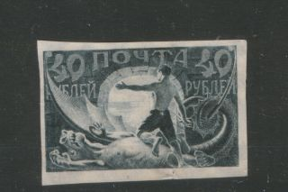 Russia - Mh - Imperforated Stamp photo