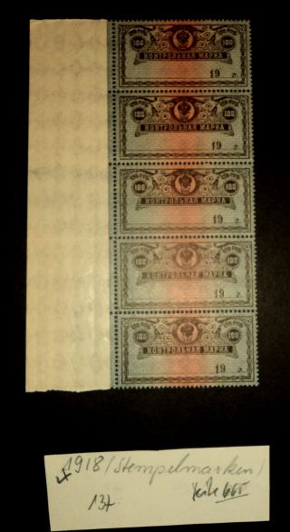 Russia Russia Yr 1918,  100 Roubles,  Postal Saving,  Marginal Strip 5 Very Rare photo