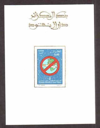 Algeria 1997 World Anti - Smoking Day,  Scott 1091 - One Deluxe Sheet photo