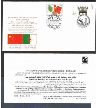 Algeria - 2003 Sino/ Algerian Diplomacy,  Scott 1293 - Joint Fdc,  Limited Issue photo