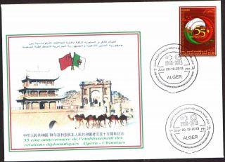 Algeria 2013 - 55th Anniv Of China/algeria Diplomacy,  Dec 20th,  2013 Special Fdc photo