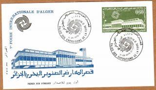 Algeria 1970 - International Fair Of Algiers,  Scott 449 - Fdc,  Topical Cancel photo