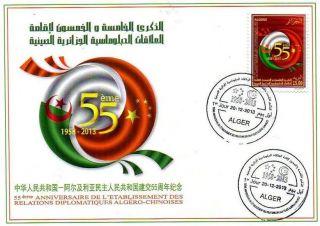 Algeria 2013 - 55th Anniv Of China/algeria Diplomacy,  Dec 20th,  2013 - Fdc photo