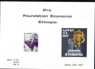 Ethiopia 1977