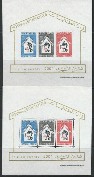 Tunisia 1965 Sc 453a Perf/imperf photo