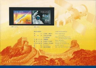 Hong Kong 2003 Successful Flight Of China First Manned Spacecraft In Folder photo